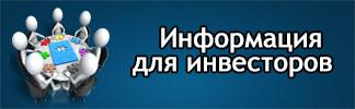 info investoru